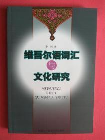 【有目录图片,请看图】维吾尔语词汇与文化研究
