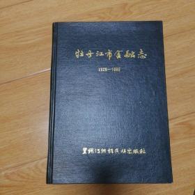 牡丹江市金融志    1928—1985