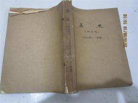 美术 1962年1-6期合订本+1963年1-6期合订本(两年合售)