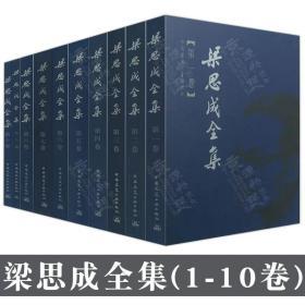 梁思成全集 12 3 4 5 67 8 9 10卷 营造法式注释 梁思成 建筑学 建筑历史与理论书共10册
