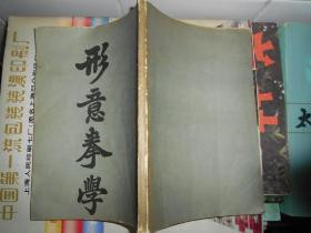 形意拳学  据民国二十四年十二月六版影印