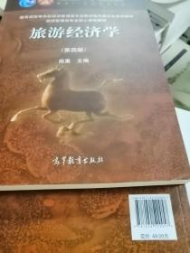 旅游经济学 第四版 田里 高等教育出版社  9787040520057