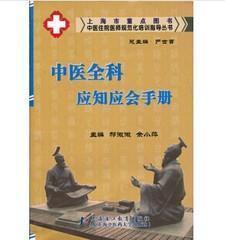 中医全科应知应会手册  中医住院医师规范化培训指导丛书=