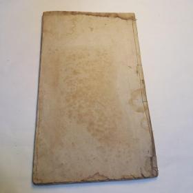 康熙字典等韵中和堂藏书一册