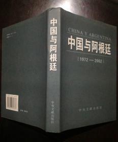 中国与阿根廷:1972~2002