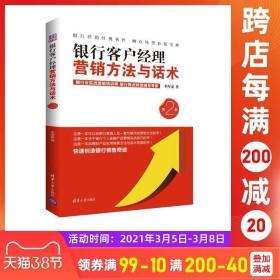 银行客户经理营销方法与话术 第2版 销售书籍 银行金融产品营销策略方法与销售话术 银行理财产品营销培训教材 *书籍