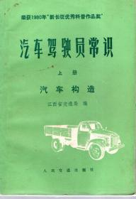 荣获1980年新长征优秀科普作品奖.汽车驾驶员常识.上册.汽车构造