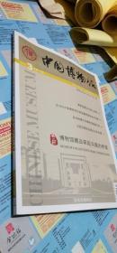 中国博物馆  2014年第3期