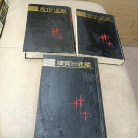 《资治通鉴》(上下),《续资治通鉴》  精装   3册合售