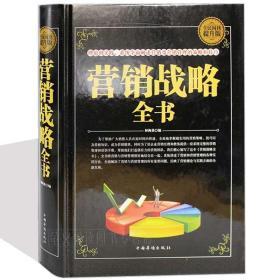 营销战略 营销圣经大全集 销售书籍电话销售技巧和话术书籍伟大的推销员销售市场营销书籍读心术行为心理学与生活社会励志书籍
