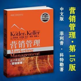 营销管理 第15版 中文版 菲利普·科特勒著 格致出版社营销管理书籍市场营销学消费心理学营销心理学行为心理学品牌营销教科书教材
