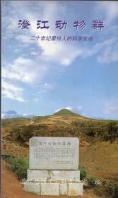 窄32开:《澄江动物群——二十世纪最惊人的科学发现》【品好如图】