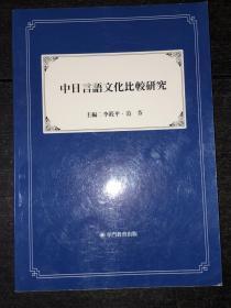 《中日言语文化比较研究》(好品)