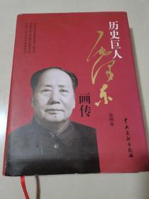 历史巨人—毛泽东画传(第四卷)