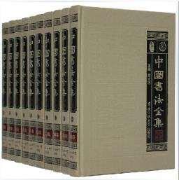 全新正版 中国书法全集 精装全10册 碑刻法帖法书 名家书法鉴赏 名人名帖
