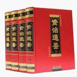 正版资治通鉴精装全4册原文译文文白对照中国历史