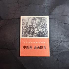 1974年全国美术作品展览 中国画油画图录