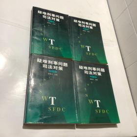 疑难刑事问题司法对策【第七、八、九、十【4本合售】