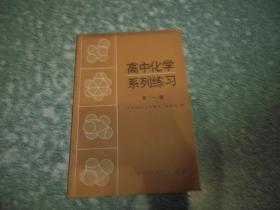 高中化学系列练习第一册(修订版)
