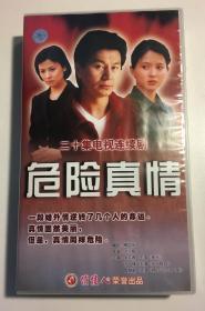 危险真情 吴若甫 苏瑾 连续剧 vcd 电视剧 20碟