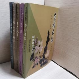 明代野史丛书【五册合售】馆藏