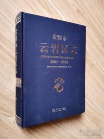 贵阳市云岩区志(2001-2015)精装本