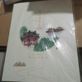 名士与名泉(2019济南国际泉水节邮票专题册)
