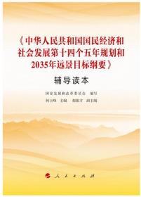 正版新书现货 中华人民共和国国民经济和社会发展第十四个五年规划和2035年远景目标纲要 辅导读本 两会学习读本党政书籍