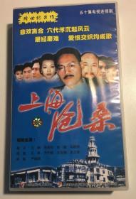 上海沧桑 巍子 江珊 佟瑞欣 吴越  连续剧 vcd 电视剧 30碟