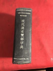 民国老书:现代英文双解字典* (精装本民国时期初版初印)