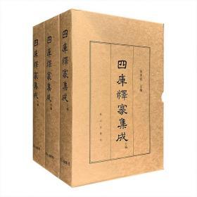 《四库释家集成》(精装全三册,影印本)