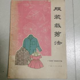 服装裁剪法
