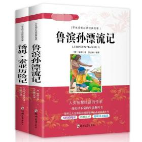 完整版 鲁滨逊漂流记+汤姆索亚历险记 全套正版六年级下册必读原