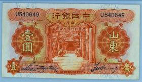 少见美品民国23年中国银行山东壹圆纸币PMG评级58收藏