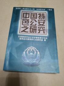 中国特色公安之研究