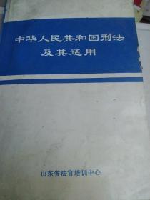 中华人民共和国刑法极其适用