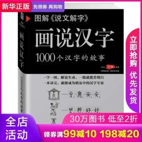 图解说文解字画说汉字1000个汉字的故事 许慎 著 从生活中了解汉