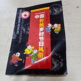 中国传统岁时节日风俗