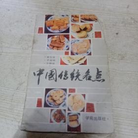 中国传统名点