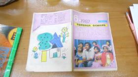 杂志:童话大王(1987.6)封面郑渊洁! C18