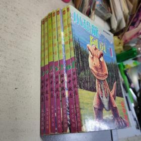 小恐龙阿贡(全7册)