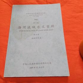 中华人民共和国水文年鉴2008年第3卷 海河流域水文资料第6册 南运河水系