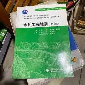 高等学校教材:水利工程地质(第4版)