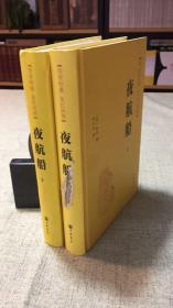 夜航船(全2册 传世经典 白文对照)此书高残   发霉  水印   开页    不影响阅读