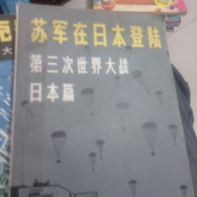 第三次世界大战(2册)苏军在日本登陆,明斯克号出击