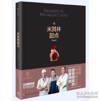 王森教育.米其林甜点-王森世界名厨学院