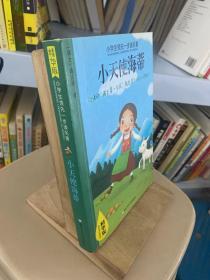 小学生领先一步读名著 精华版:小天使海蒂