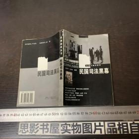 民国司法黑幕【32202】