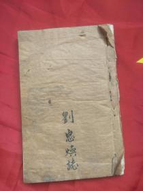 民国手抄本《面相秘诀》余2/3空白19.5x 13cm