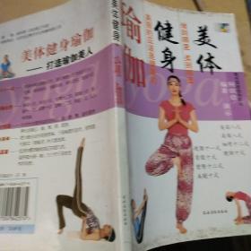 美体健身瑜伽